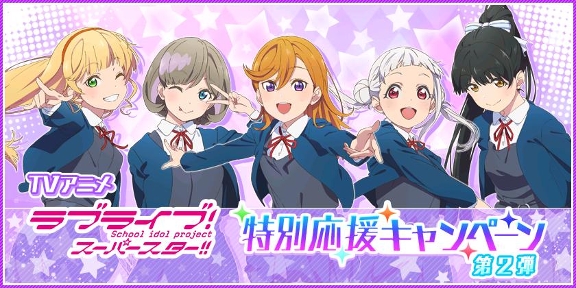 TVアニメ「ラブライブ!スーパースター!!」特別応援キャンペーン 第2弾開催のお知らせ
