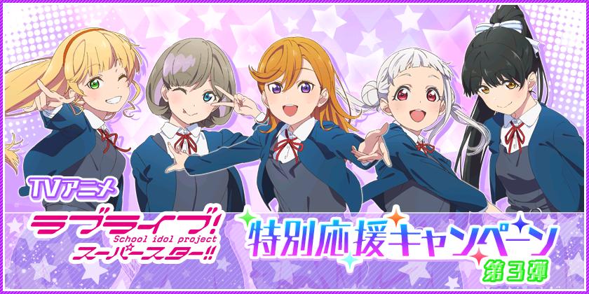TVアニメ「ラブライブ!スーパースター‼」特別応援キャンペーン第3弾開催のお知らせ