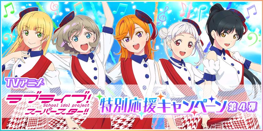 TVアニメ「ラブライブ!スーパースター!!」特別応援キャンペーン 第4弾開催のお知らせ